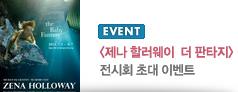 <제나 할러웨이 – 더 판타지> 전시회 초대 이벤트